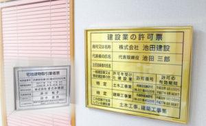 「建設業の許可票」と「宅地建物取引業者票」