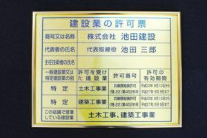 建設業の許可票ゴールドタイプ