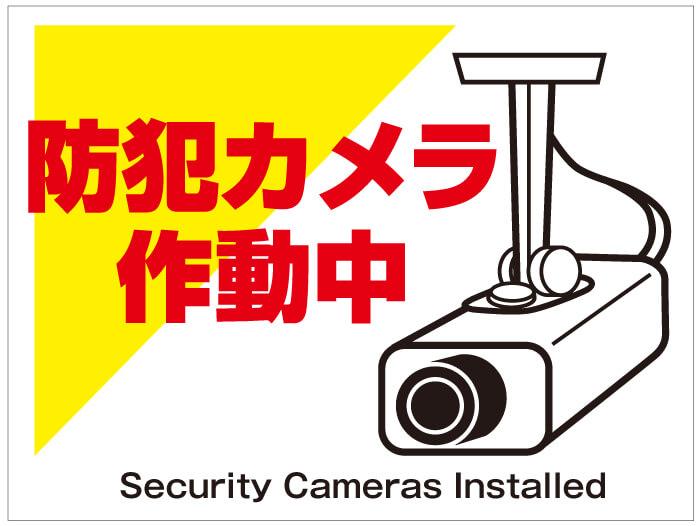 防犯カメラの看板 不動産応援ブログ