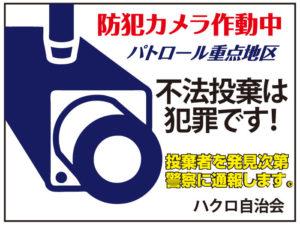 防犯カメラ作動中2