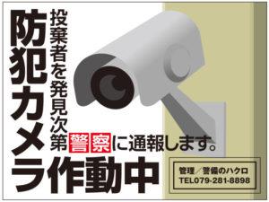 防犯カメラ作動中3