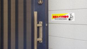 玄関の防犯カメラ作動中シール