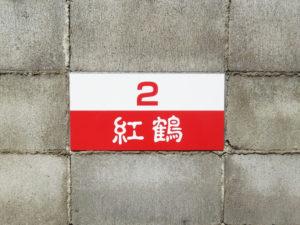 駐車場プレートをブロックに貼り付けた場合