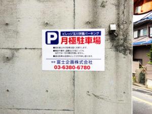 駐車場看板をコンクリートに貼り付けた場合