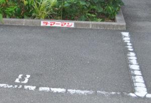 駐車場プレートをボンドで貼り付けた場合
