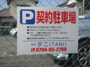 駐車場看板にフェンス