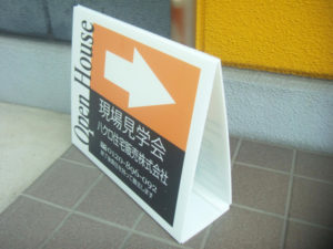 プラダン置き型誘導看板
