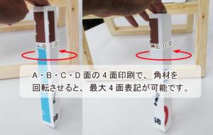角材4面への印刷説明