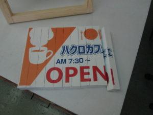 角材への4面印刷2