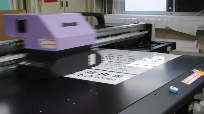 駐車場看板の印刷機