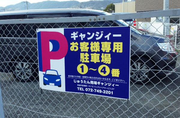 駐車場看板をフェンスに取り付けたところ