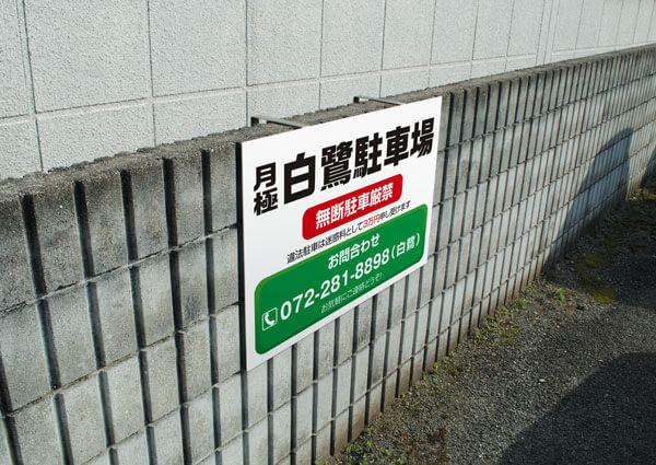 駐車場看板をブロック塀に取り付けたところ