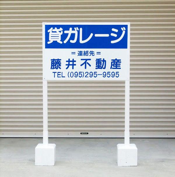 コンクリート立て台で駐車場看板を自立させた場合