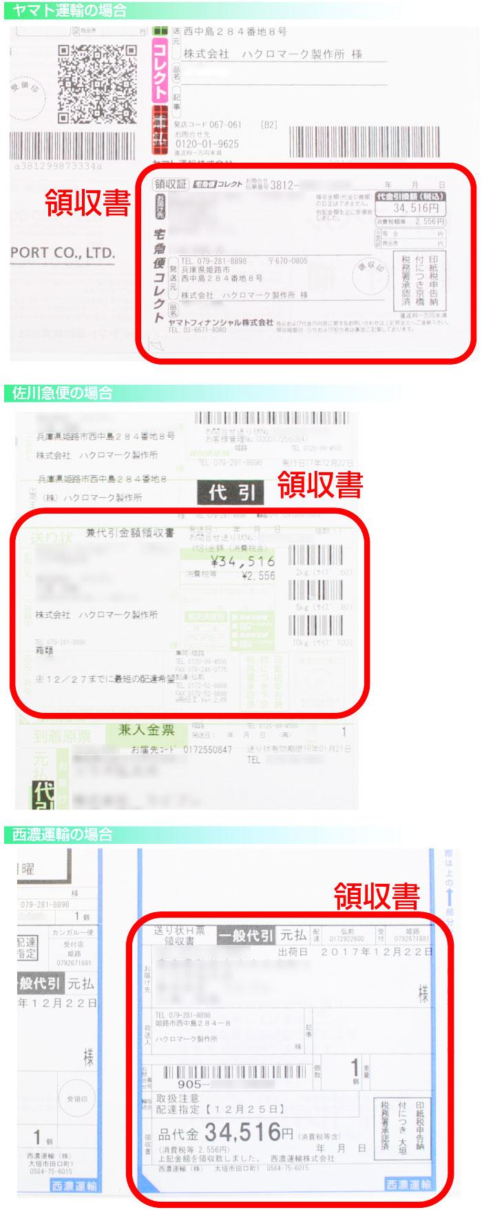 運送会社の領収書