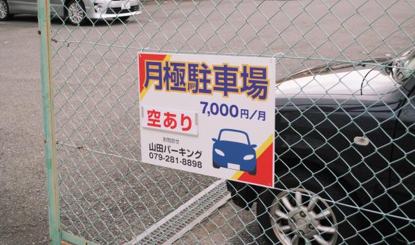 駐車場看板空あり