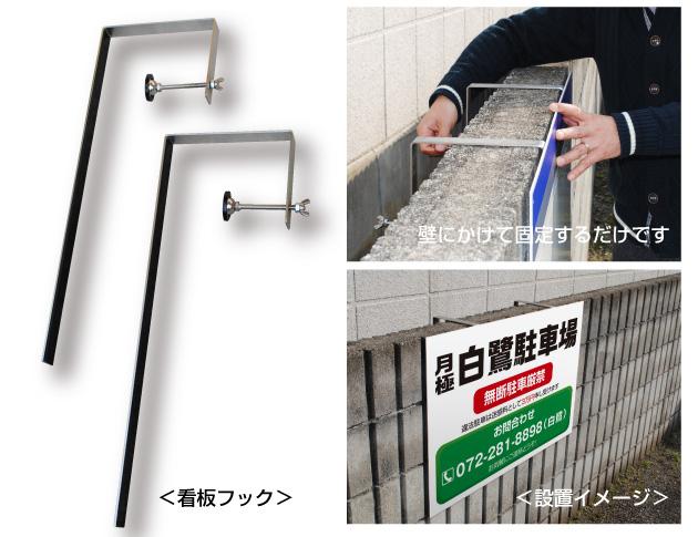 ブロック塀に看板を設置する方法