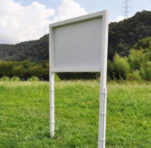 看板の付いた鉄クイ+脚付木枠セット