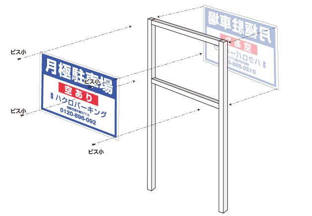 脚付き木枠の両面表示