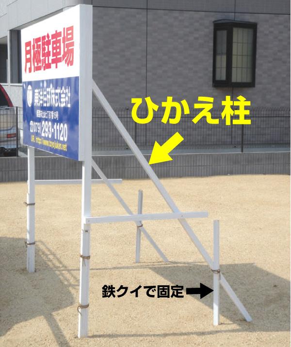 ひかえ柱を付けた駐車場看板