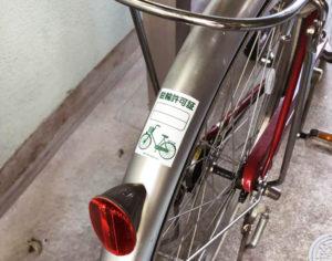 駐輪ステッカーを自転車に貼った画像