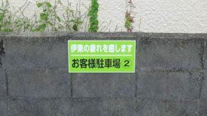 ブロック塀に取り付けた駐車場プレートです
