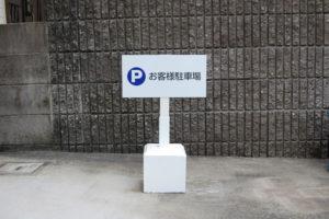 自立する駐車場プレート