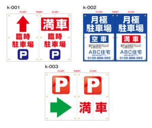 切り替え横断幕デザインサンプル駐車場バージョン