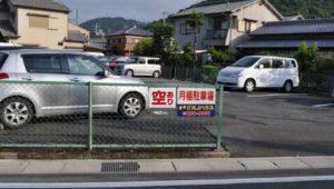 空ありの看板を付けている駐車場